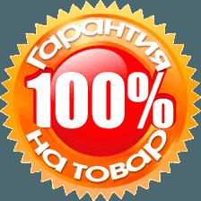 Небольшой значек гарантирующий 100% качество товара в магазине ОтЗайчика