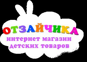 ОТЗАЙЧИКА - Интернет Магазин Детских Товаров